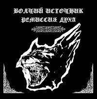Artwork for Ремиссия духа by Волчий Источник